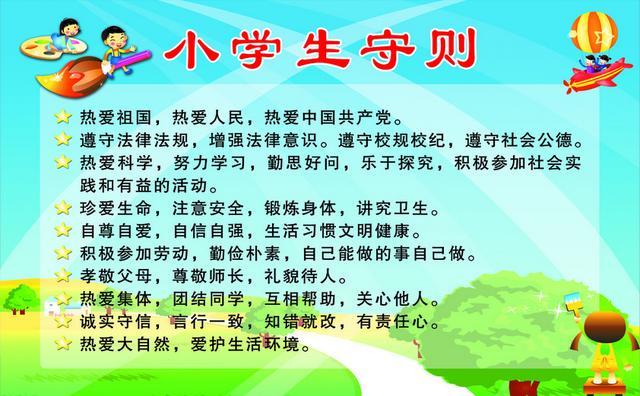 中小学生守则,看完五个国家的小学生守则,你该怎么看中国教育?