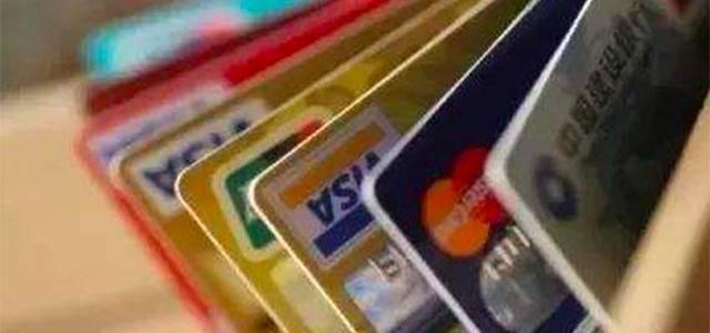"""双币信用卡,为什么""""双标信用卡""""停止发行了?"""