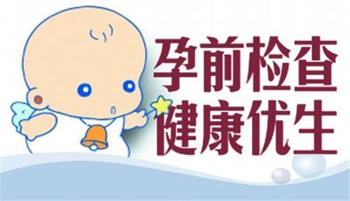 孕前检查一般有什么项目,孕前检查必查项目有哪些
