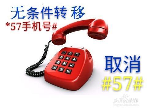 办公座机呼叫转移手机,固话呼叫转移至手机如何操作?