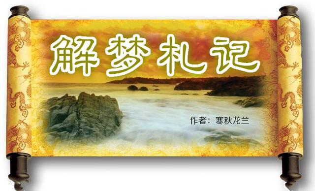 周公解梦梦见坟墓,每天了解一点你的'梦'(解梦札记)连载 三