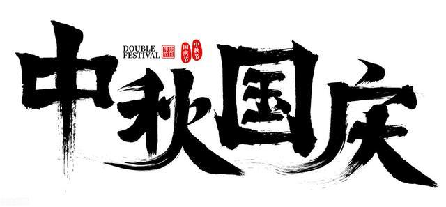 中秋节日记,快乐的中秋节作文400字 篇