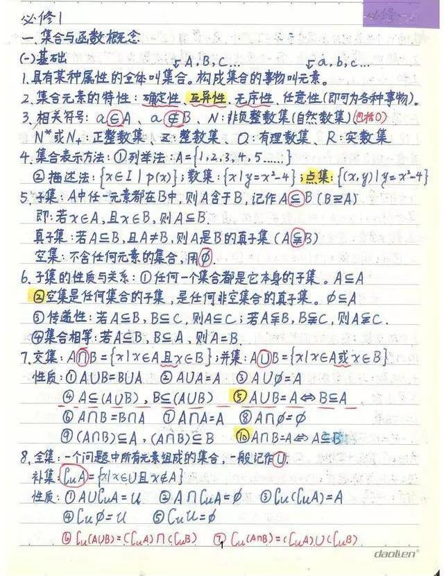 高中数学知识笔记整理送给需要的人,学习数学不用愁