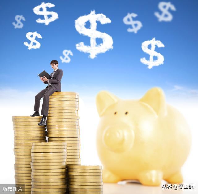 如何投资理财才赚钱,只会存钱会越来越穷!牢记4大理财黄金公式,让你越来越有钱