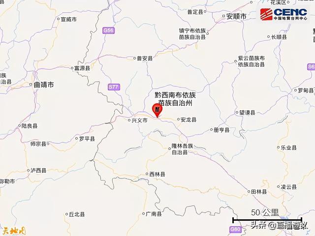 地震最新消息刚刚,刚刚!贵州这里发生3.0级地震