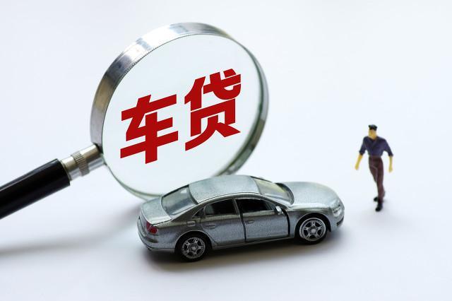车贷逾期,车贷逾期了,会有什么后果?