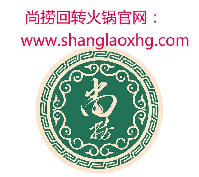 旋转小火锅加盟,尚捞旋转小火锅品牌是一家个性鲜明的诞生于香港地区的特色餐厅