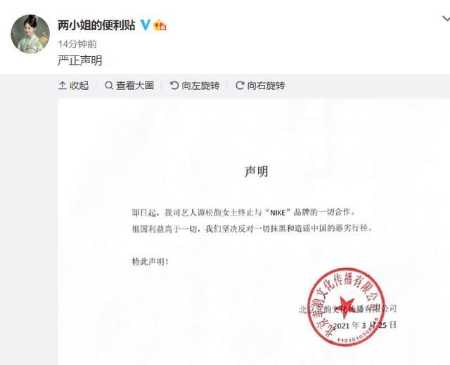 谭松韵终止与NIKE品牌一切合作 全球新闻风头榜 第1张