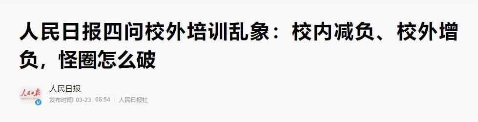 """日本小学生,两会呼吁的""""学生减负""""可能是世界难题,中国家长并不孤独"""