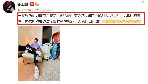 张卫健时隔5百天见老婆!幸福得像拥抱新疆棉花,脚上还穿国产鞋 全球新闻风头榜 第1张