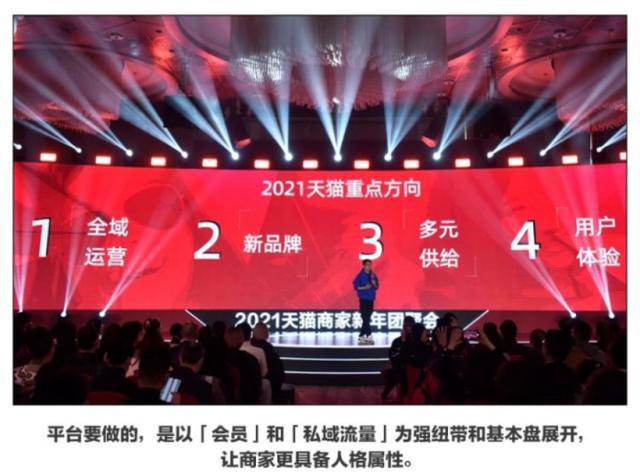 """淘宝网/天猫商城公布对""""电子商务业务流程""""开展新一轮机构架构"""