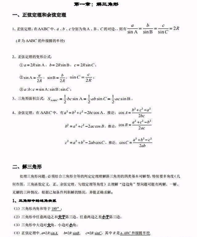 高中数学必修五知识点汇总!(复习必备)  可免费打印