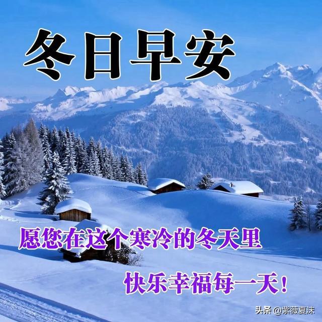 天气降温关心简短句子,突然降温的心情说说,朋友们出门要注意保暖哦!