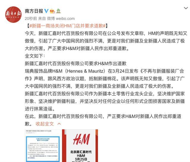 新疆一商场关闭HM门店并要求道歉