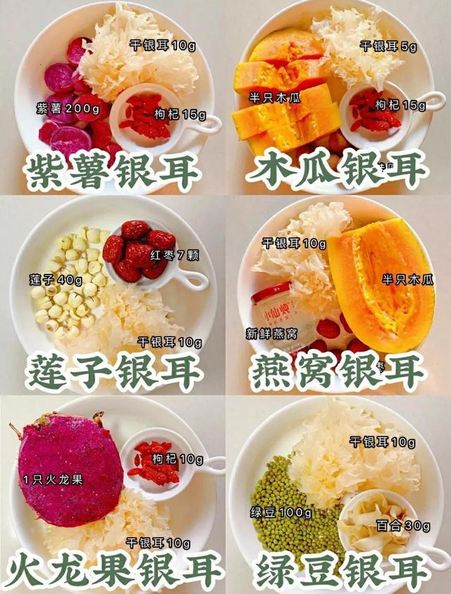 银耳羹的做法,六款养生银耳羹的做法——这样做不仅好吃而且营养价值高!