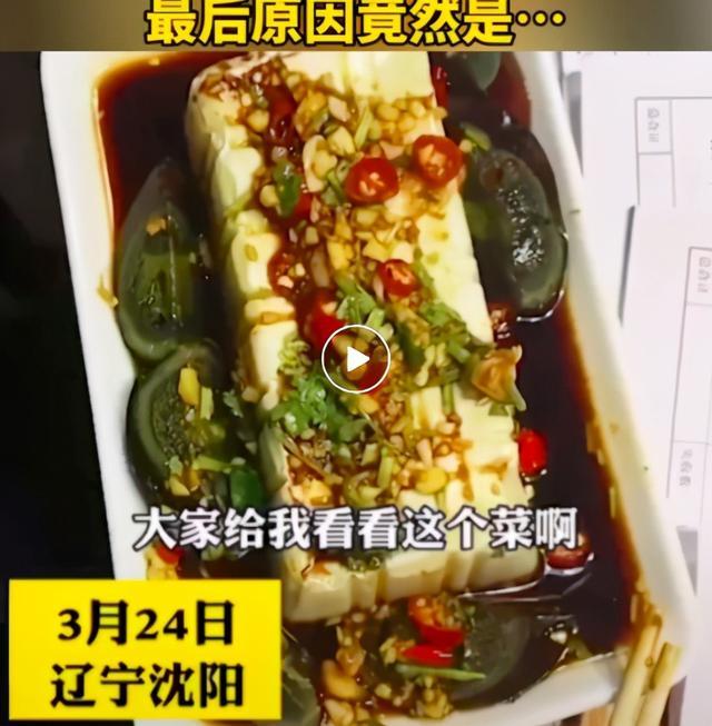 皮蛋豆腐的做法,沈阳一餐馆,皮蛋豆腐上桌后,顾客说:退了!老板娘很纳闷,但仔细一看,我的天