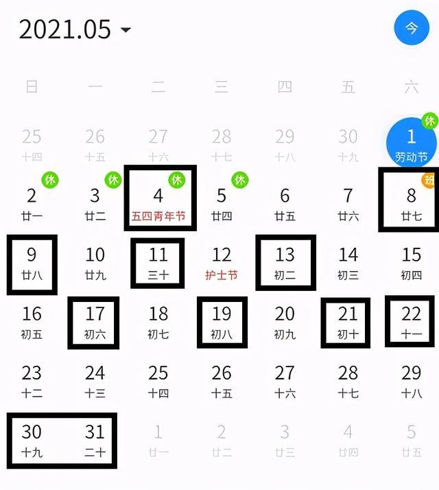 五月份有什么节日,2021年5月份哪些日子适合搬家?看这11个好日子