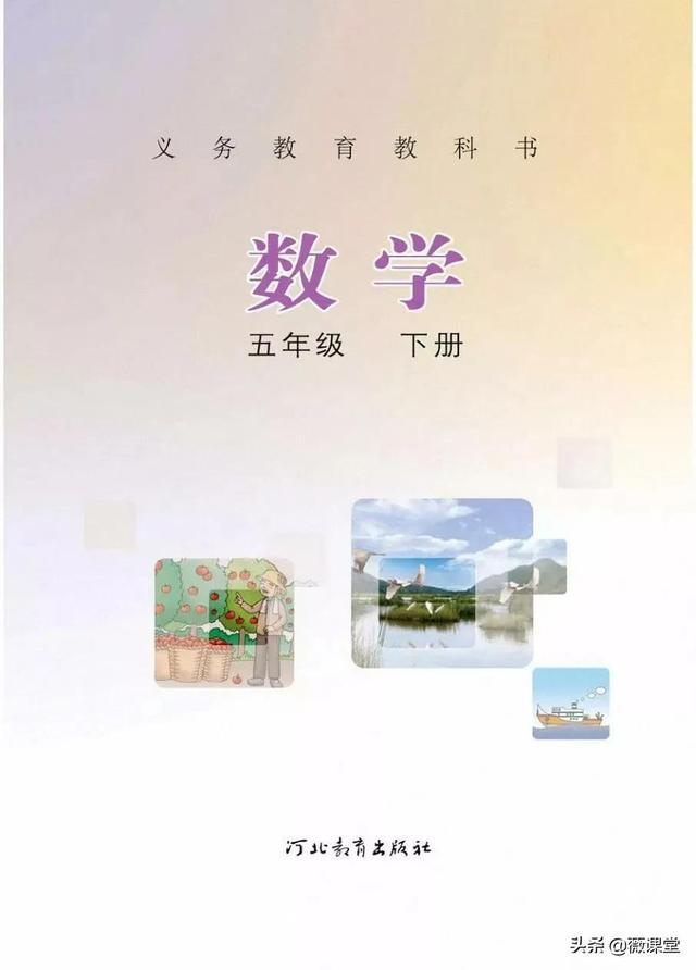 「冀教版」小学数学五年级下册预习卡