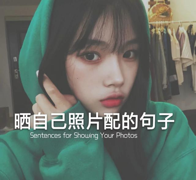 给自己的照片配一句话,晒自己照片配的句子!
