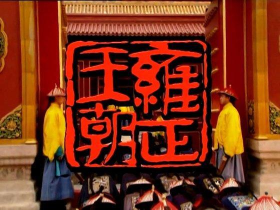 雍正皇帝简介,《雍正王朝》中雍正是个憋屈的好皇帝,那历史上雍正到底如何?