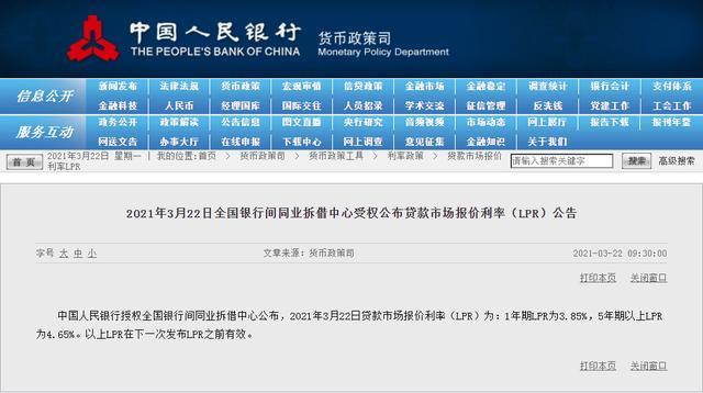 全国各地银行贷款利率增涨,南京市好几家金融机构信用额度焦虑不