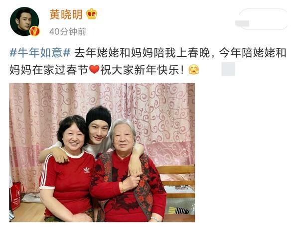 黄晓明晒与家人合照,自曝在家陪妈妈过年,却不见杨颖和小海绵?