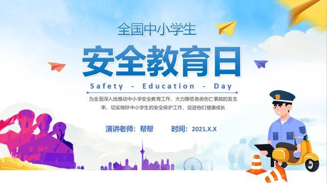 小学生安全教育,全国中小学生安全教育日PPT,内容主题班会,组织学习拿来就用