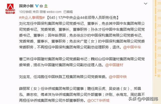 刘化龙任我国保利集团有限责任公司领导班子、老总