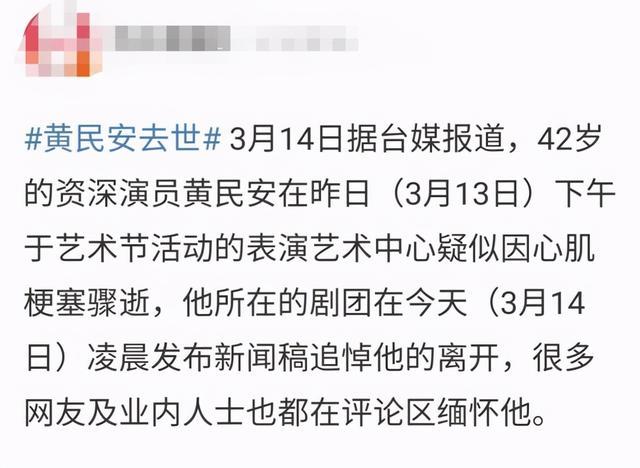 悲痛!知名演员黄民安猝死,年仅42岁,细节曝光惹泪目 全球新闻风头榜 第1张