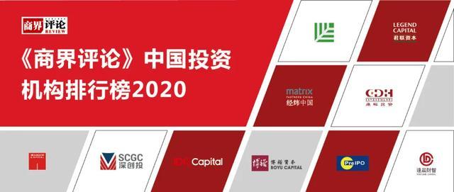 投资公司排名,《商界评论》中国投资机构排行榜2020