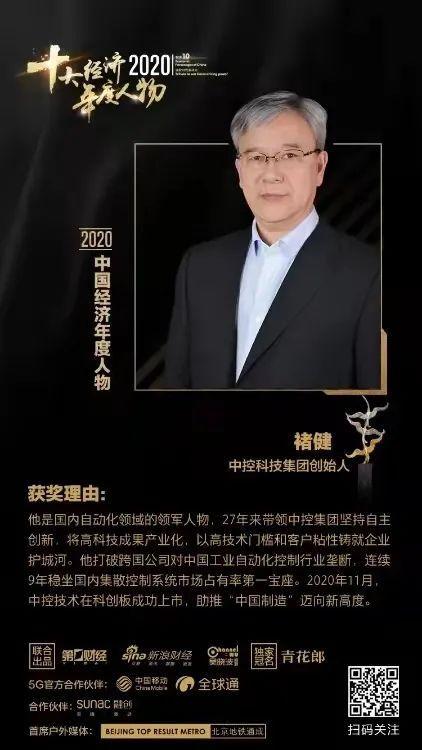 """褚健入选""""2020中国经济发展年度经济人物"""""""