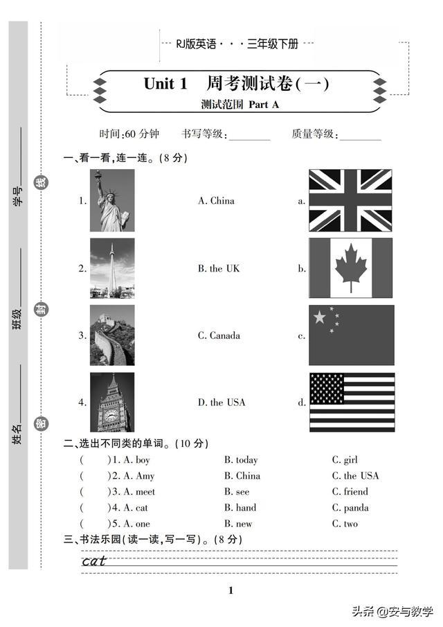 人教版三年级英语下册状元卷单元期中期末月考梳理专项测试卷
