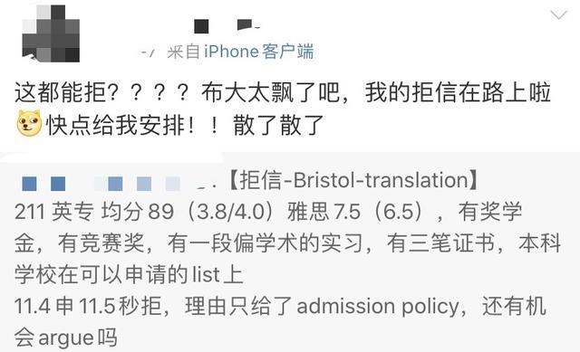 雅思 7.5,雅思7.5,留学申请竟被拒?教你如何靠argue完美逆袭