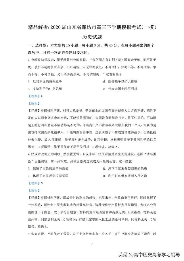精品解析:2020届山东省潍坊市高三模拟考试(一模)历史试题