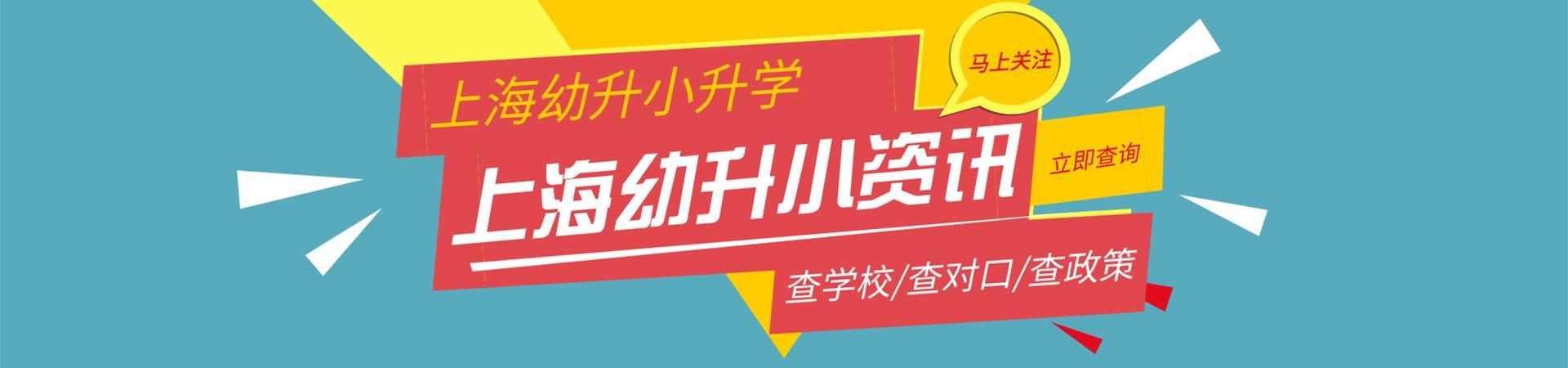"""上海小学生可以考的英语证书!第一个要""""秒杀""""才能报得上"""
