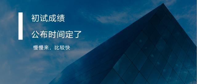 南京大学考研成绩查询,官方公布!初试成绩公布时间定了