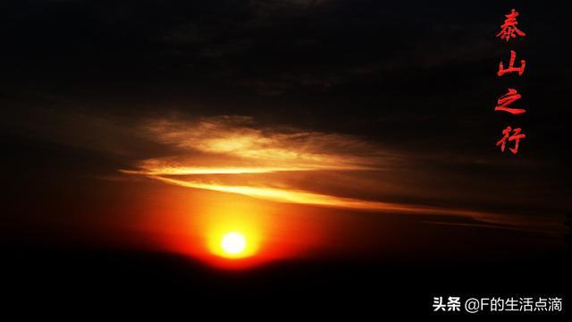 泰山旅游攻略,山东——泰山:五岳独尊、天下第一山