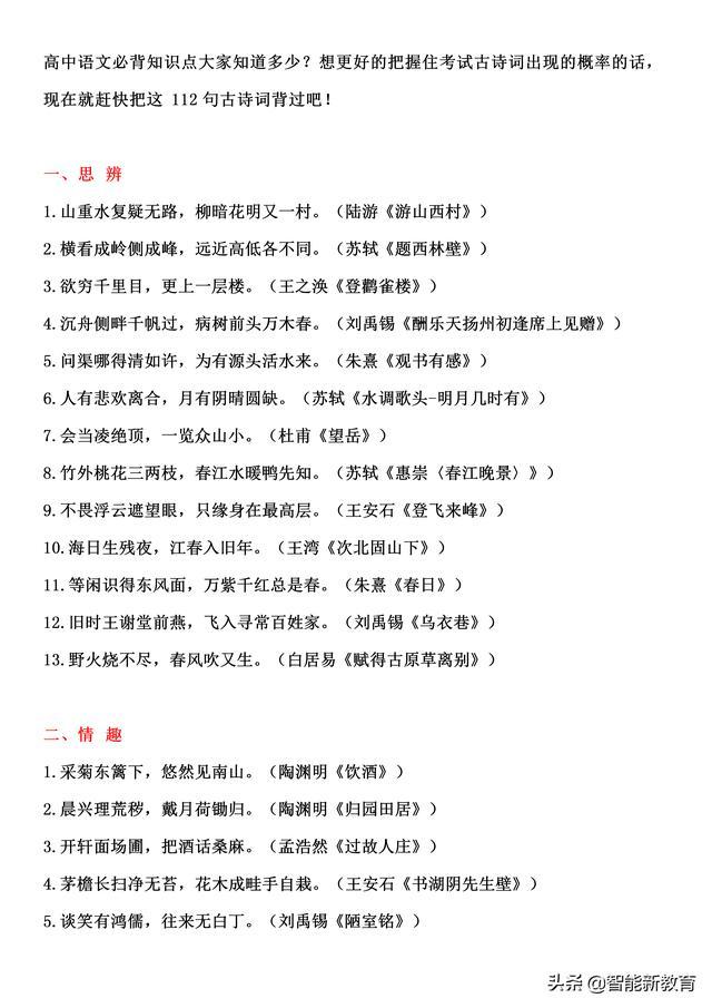 高中语文常考的112句古诗文,默写要考,作文必备