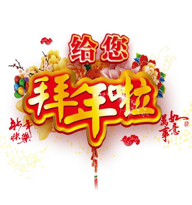 春节图片,来一波新年图片素材,免抠图、高清、无水印,欢迎各位试用