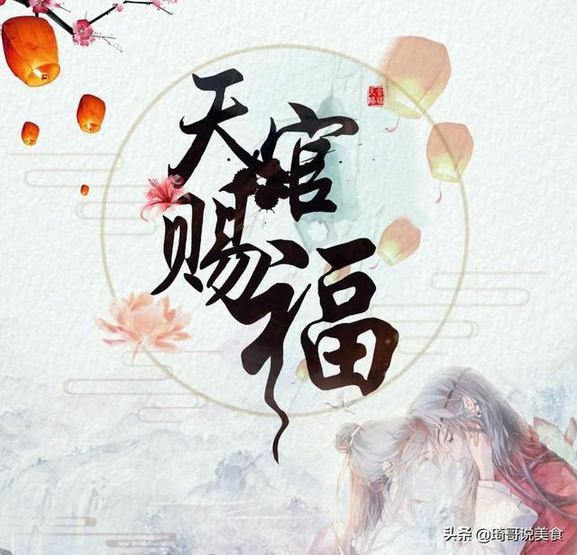 """正月十五是什么节日,正月十五为""""天官赐福日"""",老传统""""吃5样忌5事"""",了解一下吧"""