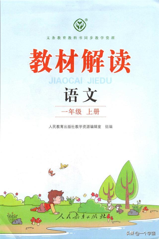 小学教材全解,《统编版》小学语文1年级上册学生用书(教材全解、教材解读)