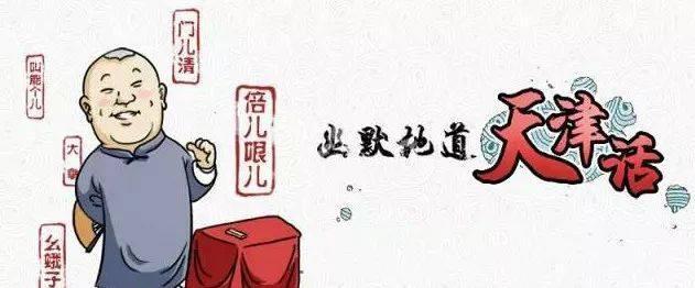 """冗怎么读,闲侃""""方言岛""""天津话(2)"""