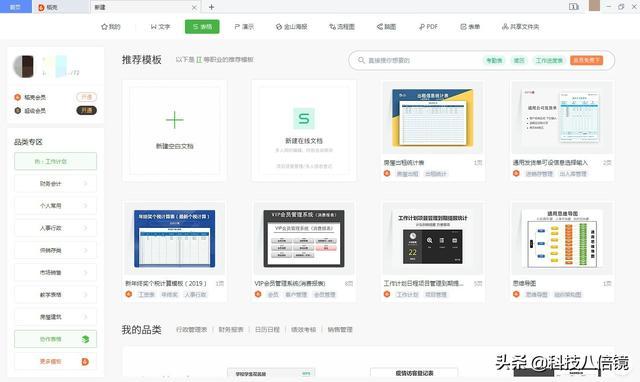 办公软件有哪些,中国市面上有多少种office办公软件?