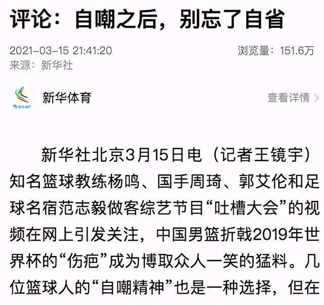 新华社点名批评周琦郭艾伦!拿失利取乐,中国足篮球不该菜鸡互啄 全球新闻风头榜 第2张