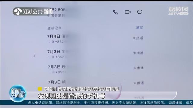 """女""""香港人""""流落南京街头借钱救急?当心!这是""""心太软""""骗局 全球新闻风头榜 第2张"""