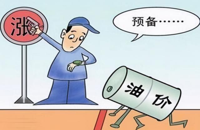 明日1月29日夜里,全国油价持续第六次增涨油价最新信息