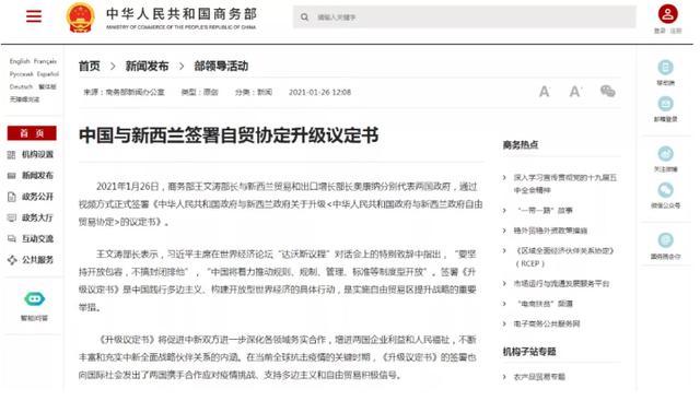 商务部部长王文涛与澳大利亚贸易和出入口提高科长奥康纳各自意味