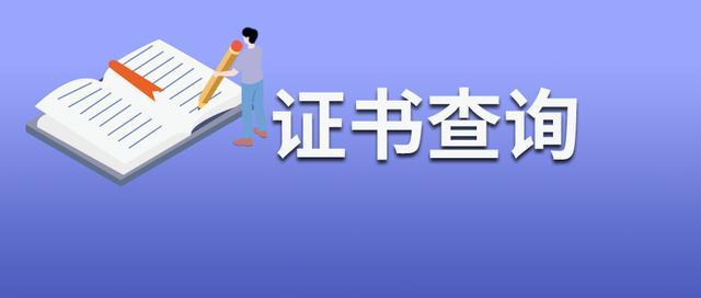 软考成绩查询,软考电子证书什么时候可以查询(附查询入口)