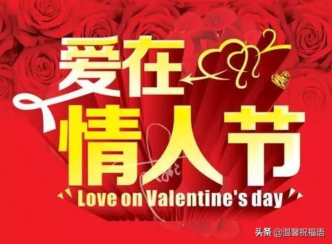情人节祝福语,2.14情人节最美祝福,送给最爱的人
