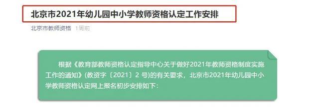 中小学教师资格,北京、河北等5地教资认定时间已出,你需明确这2大流程7大材料